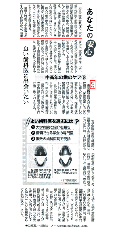 introduced in the Asahi Shimbun